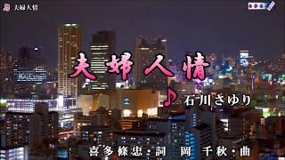 2018年1月3日発売 作詞:喜多條忠 作曲:岡千秋 編曲:南郷達也 歌手:...