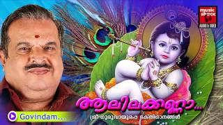 ഗോവിന്ദം | Hindu Devotional Songs Malayalam | Krishna Songs | Jayachandran Devotional Songs