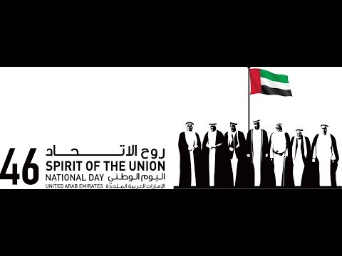 46th National Day of United Arab Emirates - Grand Fireworks
