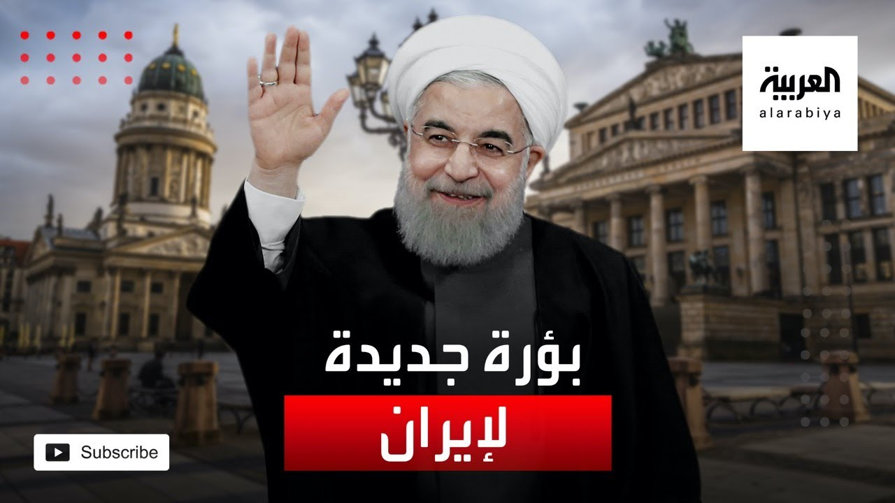 وثائق الدبلوماسي الإيراني أسدي تفضح النشاط الاستخبارتي لطهران في أوروبا  - نشر قبل 7 ساعة