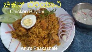 ಚಿಕನ್ ಬಿರಿಯಾನಿ  - Chicken Biryani - Chicken Biryani In Pressure Cooker - Homemade Chicken Biryani