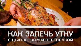 Деликатес: как запечь утку с цыпленком и перепелкой [Мужская кулинария]