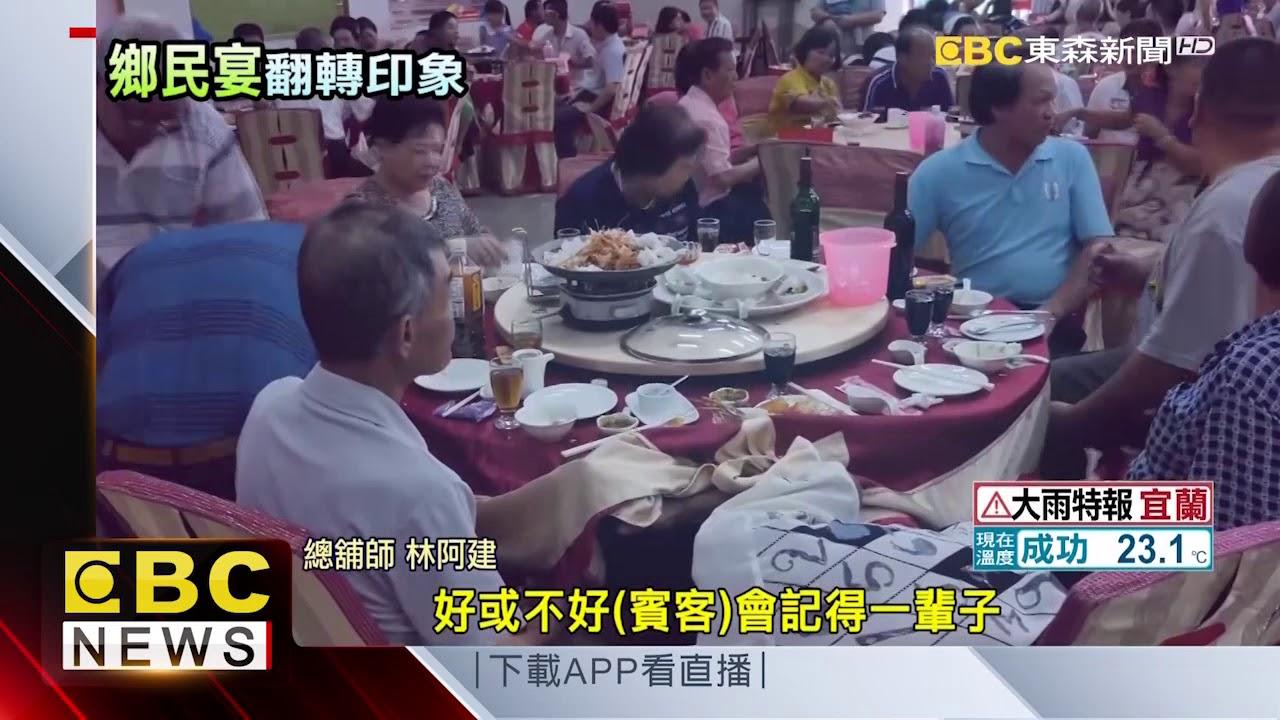 總舖師臺北辦桌「鄉民宴」 民眾熱烈報名秒殺 - YouTube