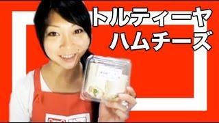 食レポ「トルティーヤ」渡部アキ http://www.ustream.tv/channel/akitch...