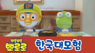 [뽀로로의 한국대모험] #1~4화 이어보기 (15분) | 뽀로로가 한국에 놀러왔어요!!