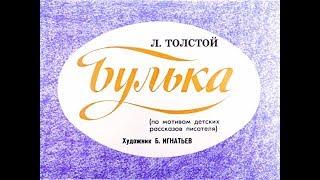Толстой Л.Н. Булька