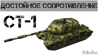 СТ-1: Достойное сопротивление. No comments(, 2014-01-27T15:08:09.000Z)