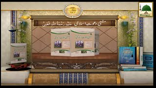 Book Title - Mufti e Dawat e Islami