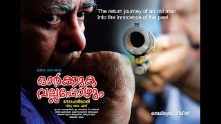 Orkkuka Vallappozhum a SOHAN LAL Cinema   Song : പണ്ടത്തെ കളിത്തോഴൻ