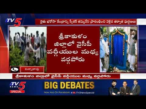 వైసీపీ వర్గాల మధ్య ఘర్షణ   Clash Between YCP Leaders   Srikakulam   TV5 News teluguvoice