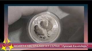 Год петуха 1 австралийский доллар  СЕРЕБРО