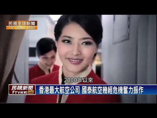 【民視全球新聞】航空被夾殺 香港經濟倒退嚕 2019.08.18