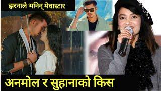 अनमाेल र सुहानाको किस सिन, झरनाले भनिन् मेघास्टार | A Mero Hajur 3 teaser | Anmol Kc, Suhana Thapa