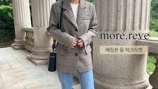 [모어레브] 헤링본 울 체크자켓_상세보기