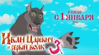 Иван Царевич и Серый волк – 3. Озвучка. Интервью актеров