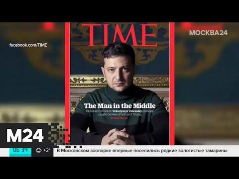 Протесты во Франции и Зеленский на обложке Time: новости мира за 6 декабря - Москва 24