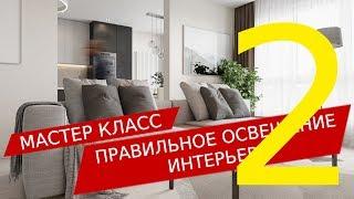 освещение интерьера квартиры. Как ПРАВИЛЬНО сделать освещение в квартире  | LESH дизайн интерьера