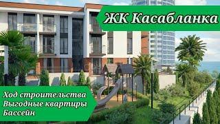 ЖК Касабланка | Ход стройки | Выгодные квартиры | Купить квартиру в Сочи | Инвестиции