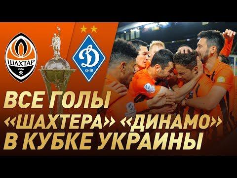 Все голы Шахтера в матчах с Динамо в Кубке Украины