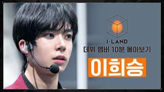 [I-LAND 데뷔 멤버 10분 몰아보기] 이희승(HE…