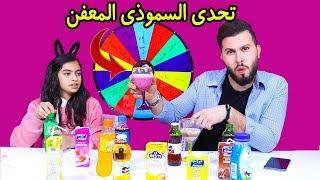 تحدي خلط العصيرات بعجلة الحظ 🍹 😱 مع عمو سالم 🙈