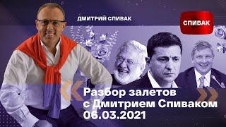 🔵Разбор залетов с Дмитрием Спиваком 06.03.2021