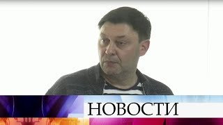 """К арестованному главе «РИА """"Новости"""" Украина» Кириллу Вышинскому не допускают родственников."""