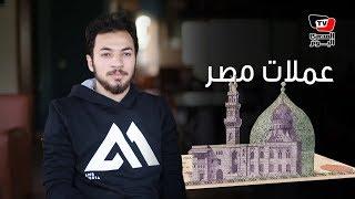 معالم وفنون خفية.. أوجه غير مألوفة للعملات المصرية