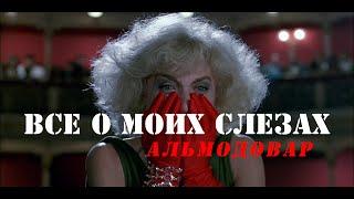 Все о моих слезах. Альмодовар // Almodóvar: All About My Tears