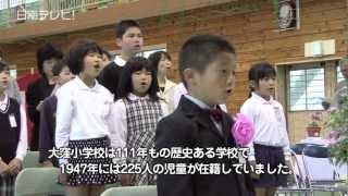 1人でも笑顔で 大窪小へ入学(宮崎県日南市)