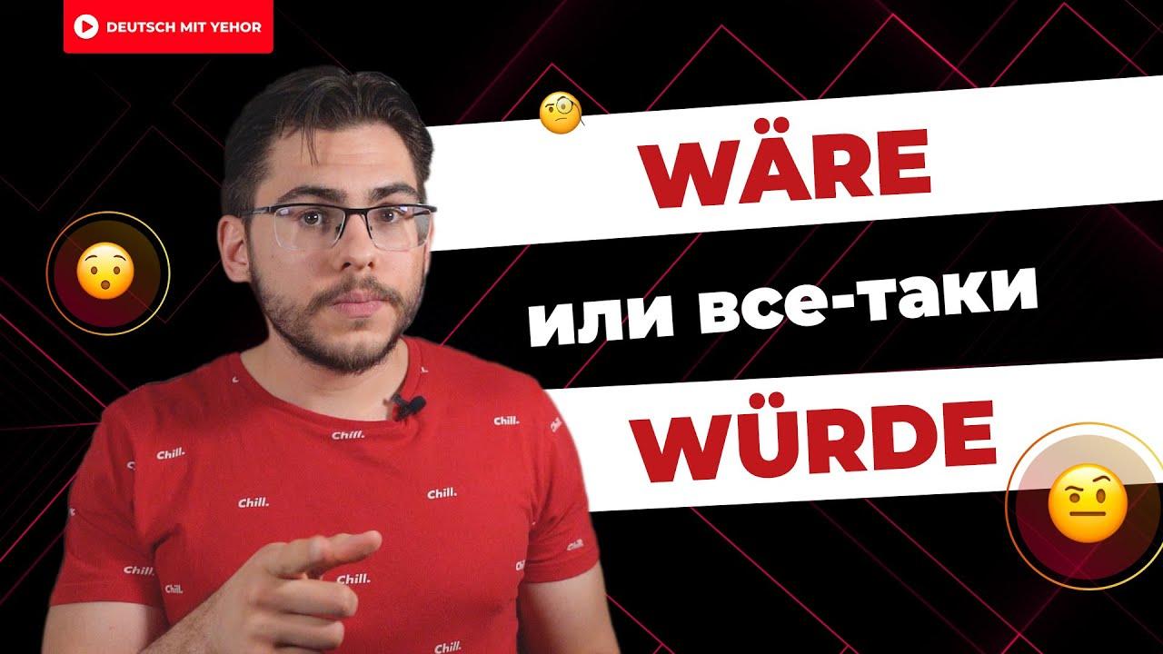 Download WÜRDE или WÄRE?! — пришло время РАЗОБРАТЬСЯ   Deutsch mit Yehor
