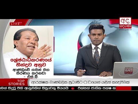 Ada Derana Late Night News Bulletin 10.00 pm - 2018.11.24