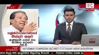 Ada Derana Late Night News Bulletin 10.00 pm - 2018.11.24 Thumbnail