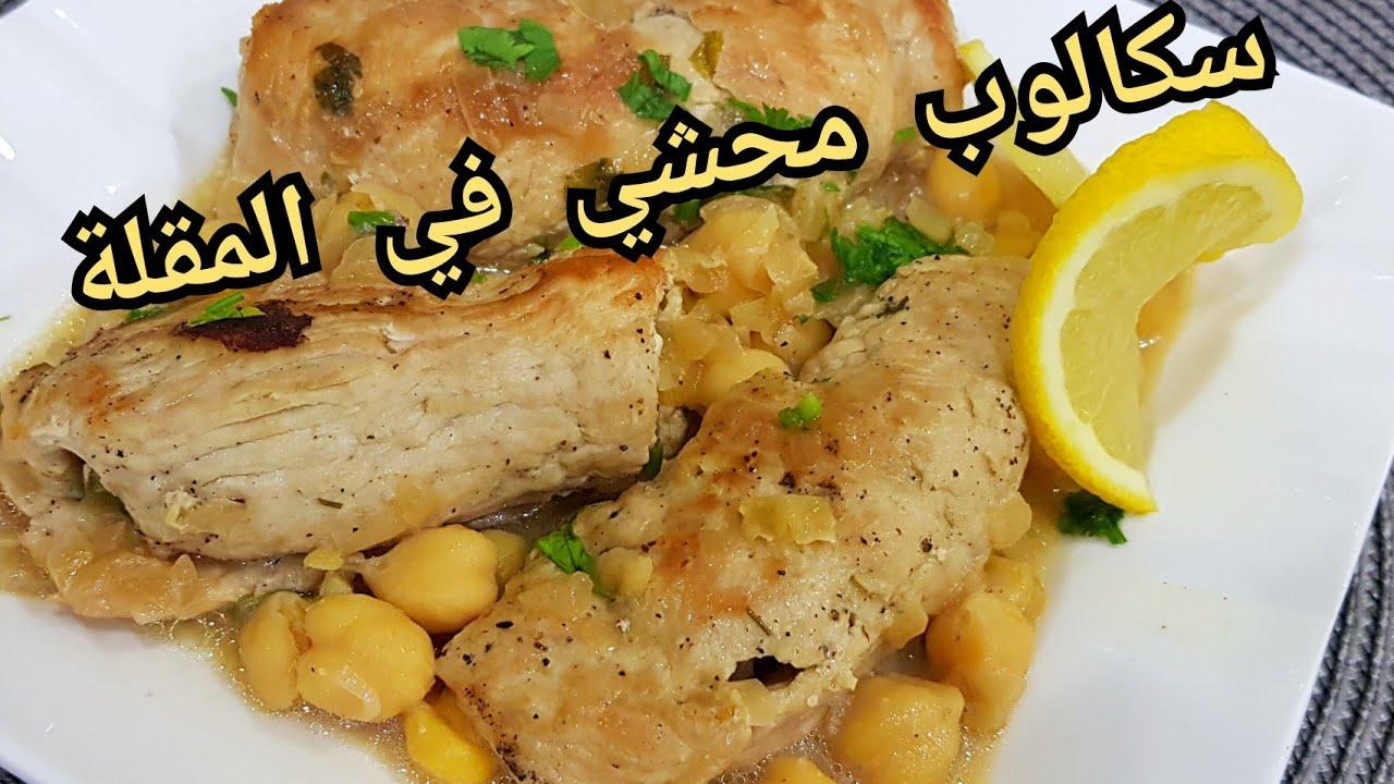 مطبخ ام وليد / سكالوب محشي في المقلة ساهل و بنين و طري احسن من الفرن .