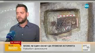 Може ли един скелет да промени историята - Здравей, България (18.07.2018г.)