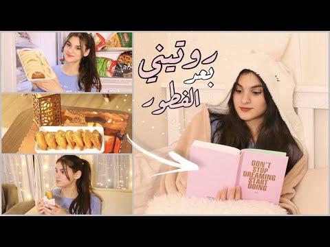 روتيني بعد الفطور في رمضان  2021