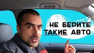 Главная ошибка при покупке Б/У автомобиля | Совет автоэксперта
