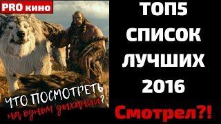 КРУТЫЕ фильмы 2016 ТЫ их ПРОПУСТИЛ?!