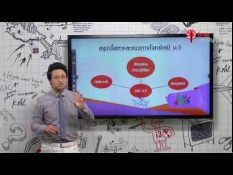 สอนศาสตร์ : ม.ปลาย : เคมี : สรุปเนื้อหาและแนวทางโจทย์เคมี ม.5