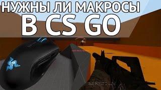 Нужны ли макросы в CS GO, что бы тащить?