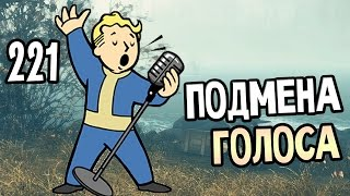 Fallout 4 Far Harbor ����������� �� ������� #221 � ������� ������