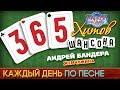 Андрей БАНДЕРА ЖЕМЧУЖИНА 365 ХИТОВ ШАНСОНА КАЖДЫЙ ДЕНЬ ПО ПЕСНЕ 293 mp3
