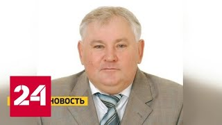 Под Ростовом зверки убиты депутат и его жена - Россия 24