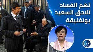 حدة حزام: استدعاء السعيد بوتفليقة للتحقيق سيجعل الشارع الجزائري يثق في محاكمات الفساد