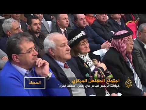 خيارات عباس في مواجهة -صفقة القرن-  - نشر قبل 9 ساعة