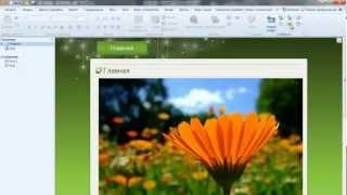 Создай шаблон или сайт за 20 минут(, 2013-02-17T12:02:33.000Z)