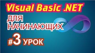 Visual Basic 2010 для начинающих 3й урок