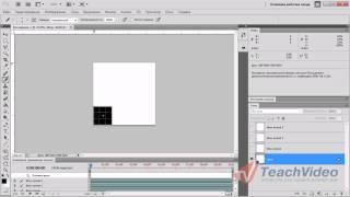 Как сделать Gif-анимацию с помощью Photoshop?(В данном видеоуроке мы расскажем как сделать Gif-анимацию с помощью Photoshop. http://youtube.com/teachvideo - наш канал http://www.te..., 2011-09-12T18:31:56.000Z)