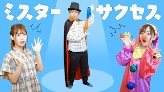 手品失敗でハプニング連発!?ミスターサクセスのマジックショーを成功させるアイテムを探せ!?