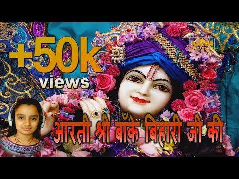 Aarti Shree Banke Bihari Ji Ki  Full  | Rishita Malkania